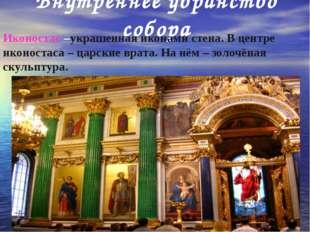 Внутреннее убранство собора Иконостас –украшенная иконами стена. В центре ико