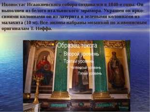 Иконостас Исаакиевского собора создавался в 1840-е годы. Он выполнен из белог