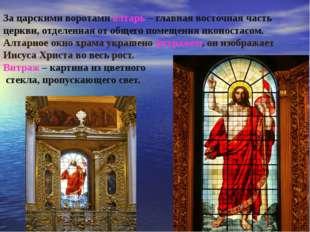 За царскими воротами алтарь – главная восточная часть церкви, отделенная от