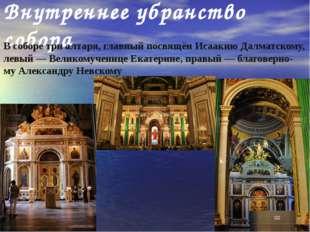 Внутреннее убранство собора В соборе три алтаря, главный посвящён Исаакию Дал