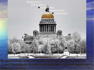 Исаакиевский собор бесспорно является одним из символов Санкт-Петербурга. Его