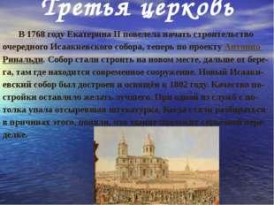 Третья церковь В 1768 году Екатерина II повелела начать строительство очередн