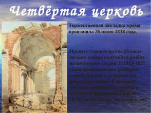 Процесс строительства Исааки-евского собора получился разбит на несколько ст