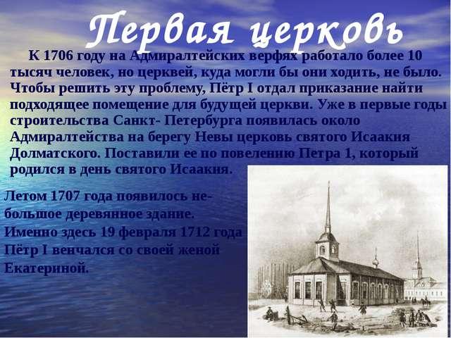 Первая церковь К 1706 году на Адмиралтейских верфях работало более 10 тысяч...
