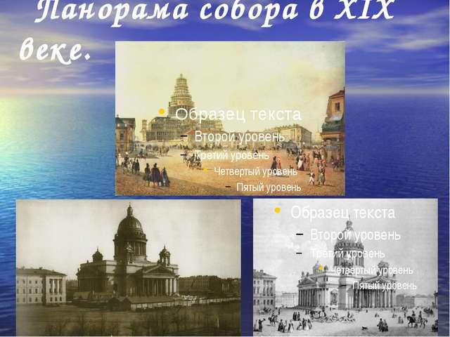 Панорама собора в ХIХ веке.