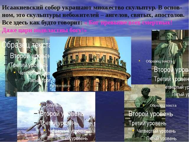 Исаакиевский собор украшают множество скульптур. В основ-ном, это скульптуры...