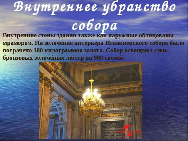 Внутреннее убранство собора Внутренние стены здания также как наружные облицо...