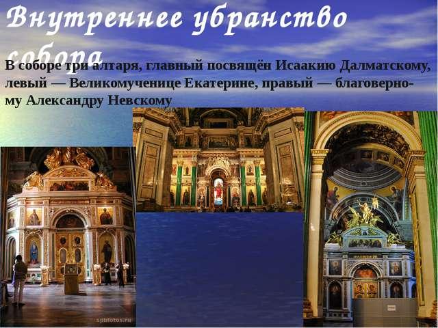 Внутреннее убранство собора В соборе три алтаря, главный посвящён Исаакию Дал...