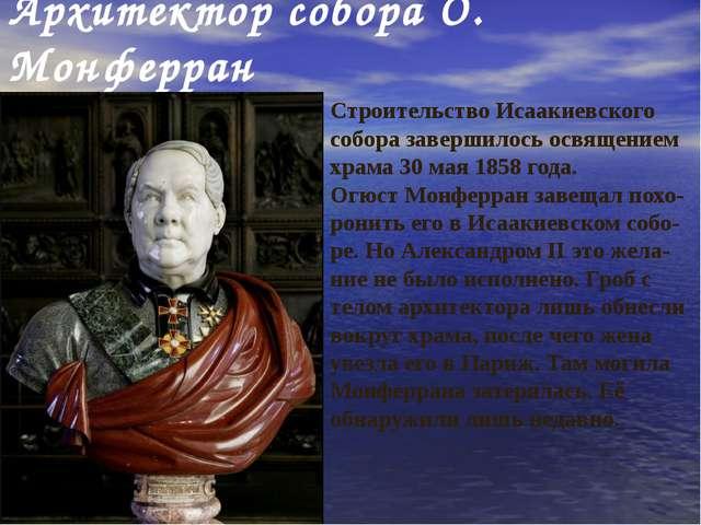 Архитектор собора О. Монферран Строительство Исаакиевского собора завершилось...