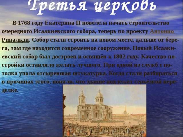 Третья церковь В 1768 году Екатерина II повелела начать строительство очередн...