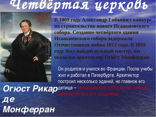 Четвёртая церковь В 1809 году Александр I объявил конкурс на строительство но...