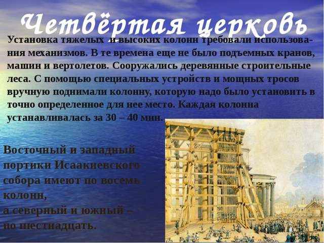 Четвёртая церковь Установка тяжелых и высоких колонн требовали использова-ния...
