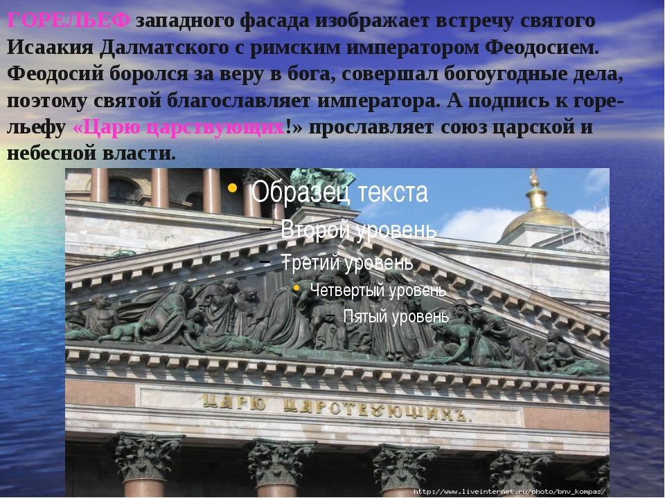 ГОРЕЛЬЕФ западного фасада изображает встречу святого Исаакия Далматского с р...