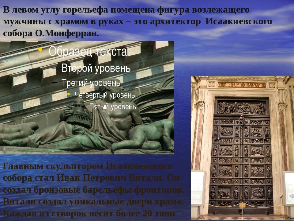 В левом углу горельефа помещена фигура возлежащего мужчины с храмом в руках...