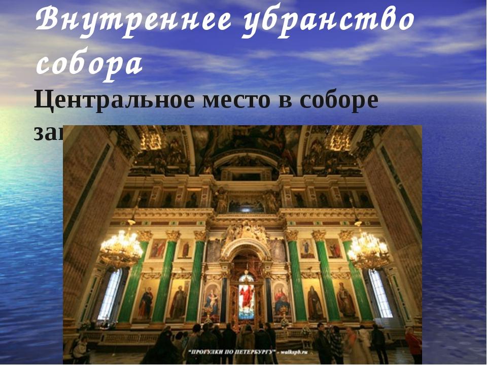 Внутреннее убранство собора Центральное место в соборе занимают алтарь и ико...