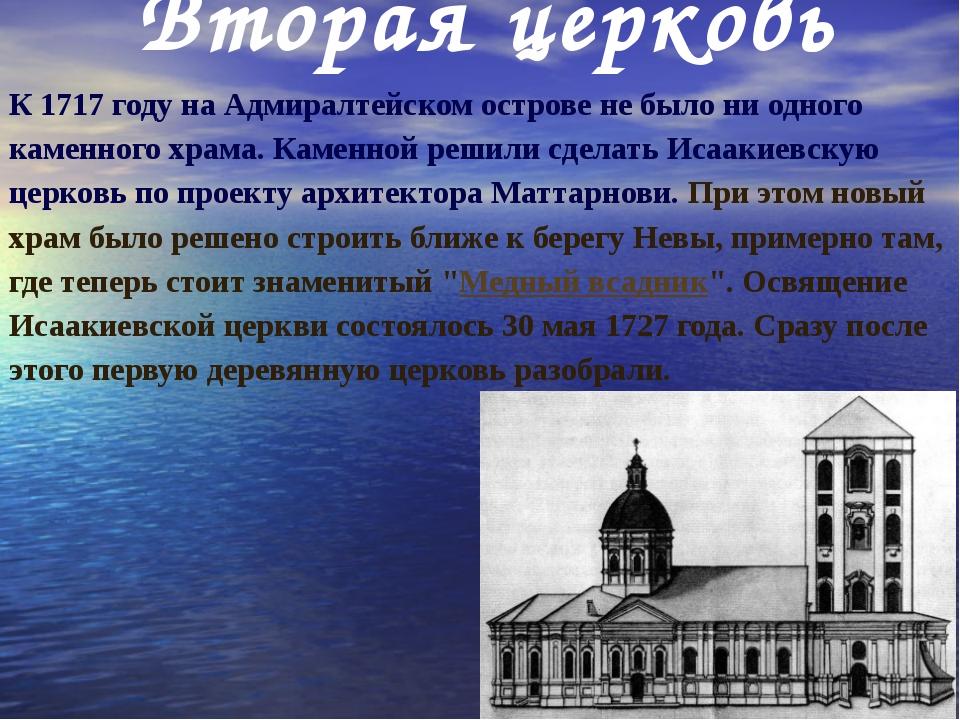 Вторая церковь К 1717 году на Адмиралтейском острове не было ни одного каменн...
