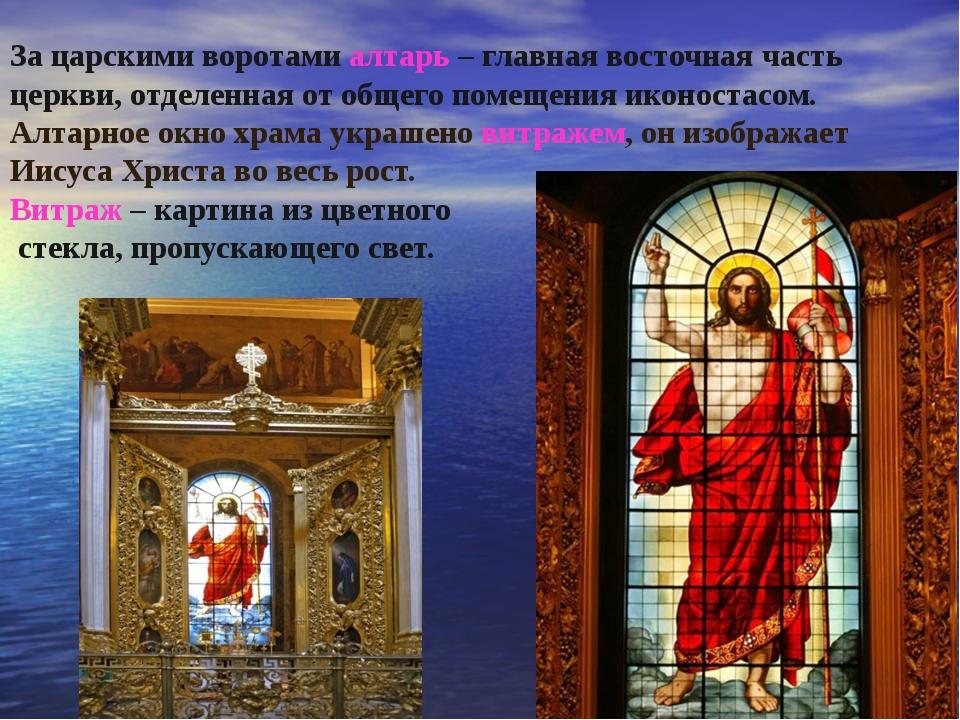 За царскими воротами алтарь – главная восточная часть церкви, отделенная от...