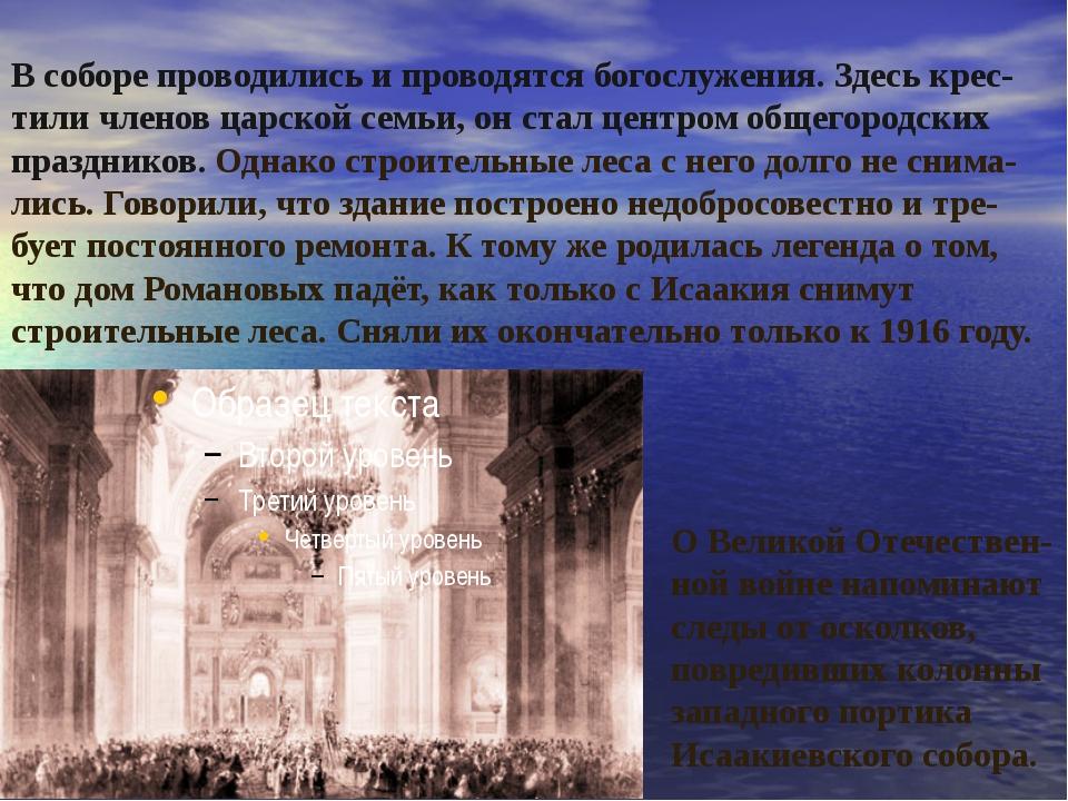 В соборе проводились и проводятся богослужения. Здесь крес-тили членов царск...