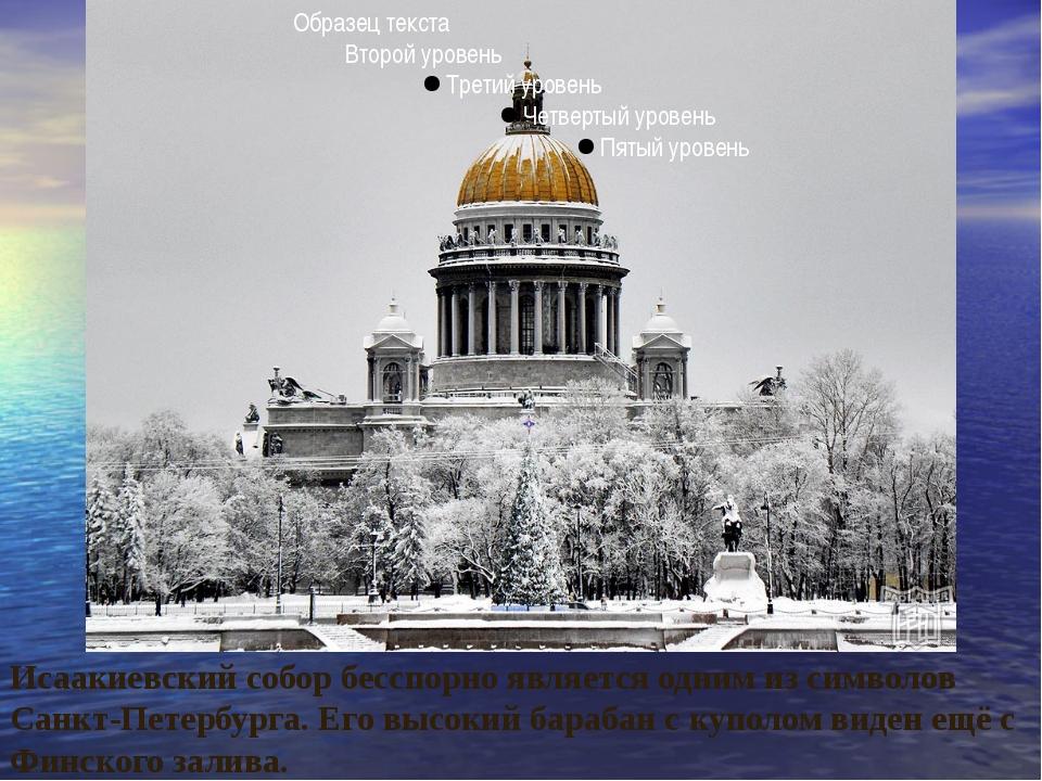 Исаакиевский собор бесспорно является одним из символов Санкт-Петербурга. Его...