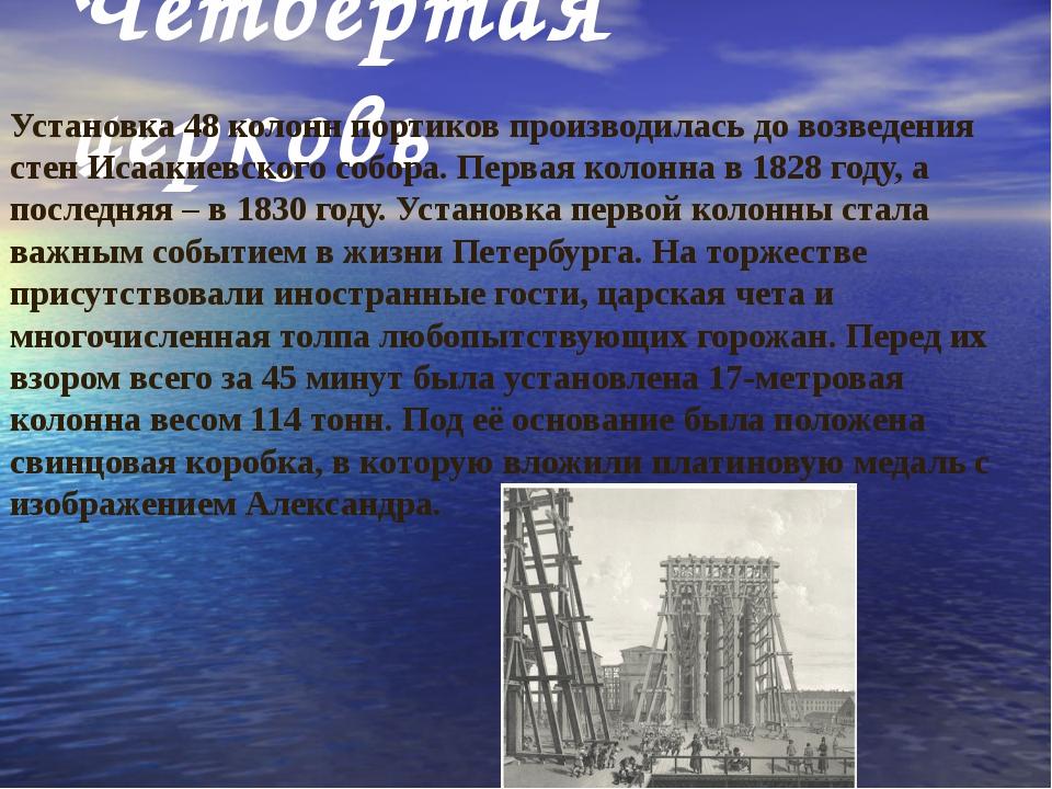 Четвёртая церковь Установка 48 колонн портиков производилась до возведения ст...