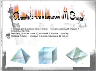 Тетраэдр (от греческих слов «тетра» – четыре), имеющий 4 грани, 4 вершины, 6