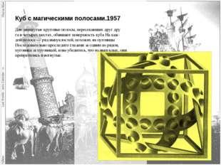 Куб с магическими полосами.1957 Две замкнутые круговые полосы, пересекающих д