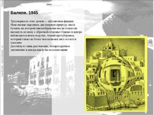 Балкон. 1945 Трехмерность этих домов — абсолютная фикция Невозможно нарушить
