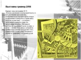 Выставка гравюр.1956 Вариант темы литографии № 70 «Балкон«увеличение в центра