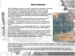 Иван Шишкин Наука обращена к разуму человека, а искусство в основном к чувств