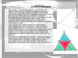 О ТРЕУГОЛЬНИКЕ Треугольник — это простейшая фигура: три стороны и три вершины