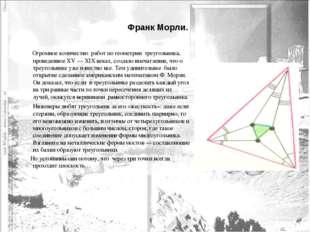 Франк Морли. Огромное количество работ по геометрии треугольника, проведенное
