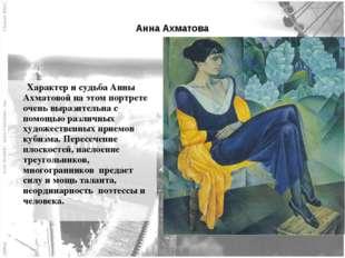 Анна Ахматова Характер и судьба Анны Ахматовой на этом портрете очень выразит