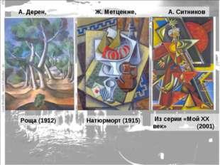 А. Дерен, Ж. Метценже, А. Ситников Роща (1912) Натюрморт (1915) Из серии «Мо