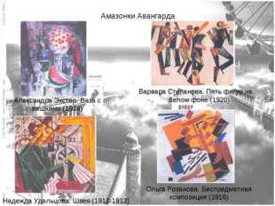 Амазонки Авангарда Надежда Удальцова. Швея (1912-1913) Ольга Розанова. Беспре