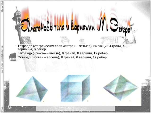 Тетраэдр (от греческих слов «тетра» – четыре), имеющий 4 грани, 4 вершины, 6...