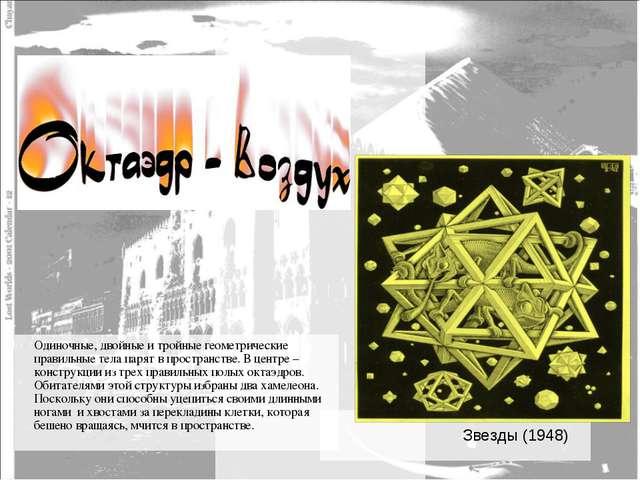 Одиночные, двойные и тройные геометрические правильные тела парят в пространс...