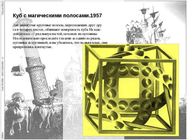 Куб с магическими полосами.1957 Две замкнутые круговые полосы, пересекающих д...