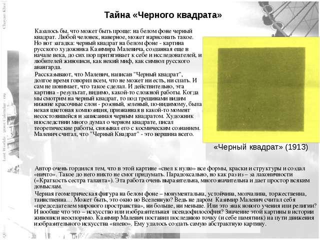 Тайна «Черного квадрата» Казалось бы, что может быть проще: на белом фоне чер...