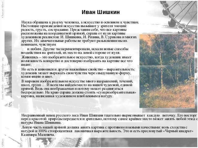 Иван Шишкин Наука обращена к разуму человека, а искусство в основном к чувств...