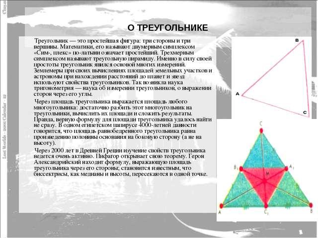 О ТРЕУГОЛЬНИКЕ Треугольник — это простейшая фигура: три стороны и три вершины...