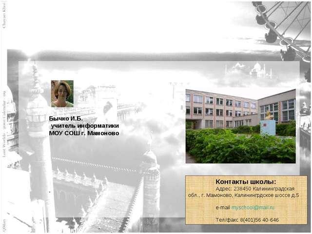 Бычко И.Б. учитель информатики МОУ СОШ г. Мамоново . Контакты школы: Адрес:...