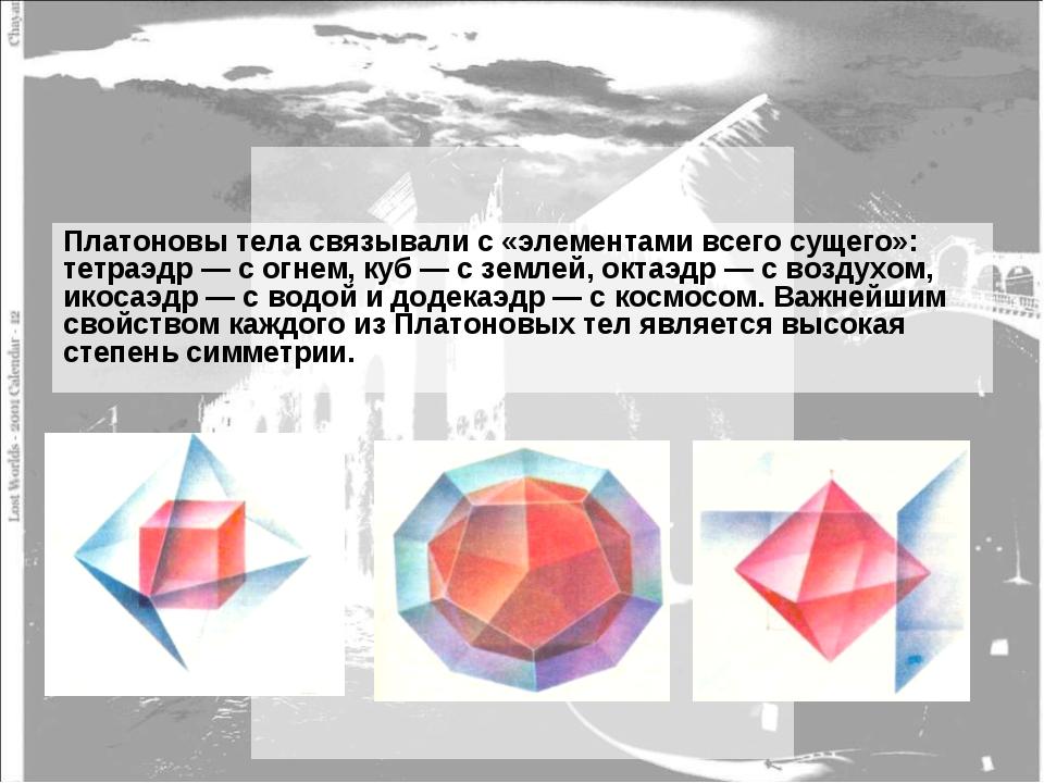 Платоновы тела связывали с «элементами всего сущего»: тетраэдр — с огнем, куб...