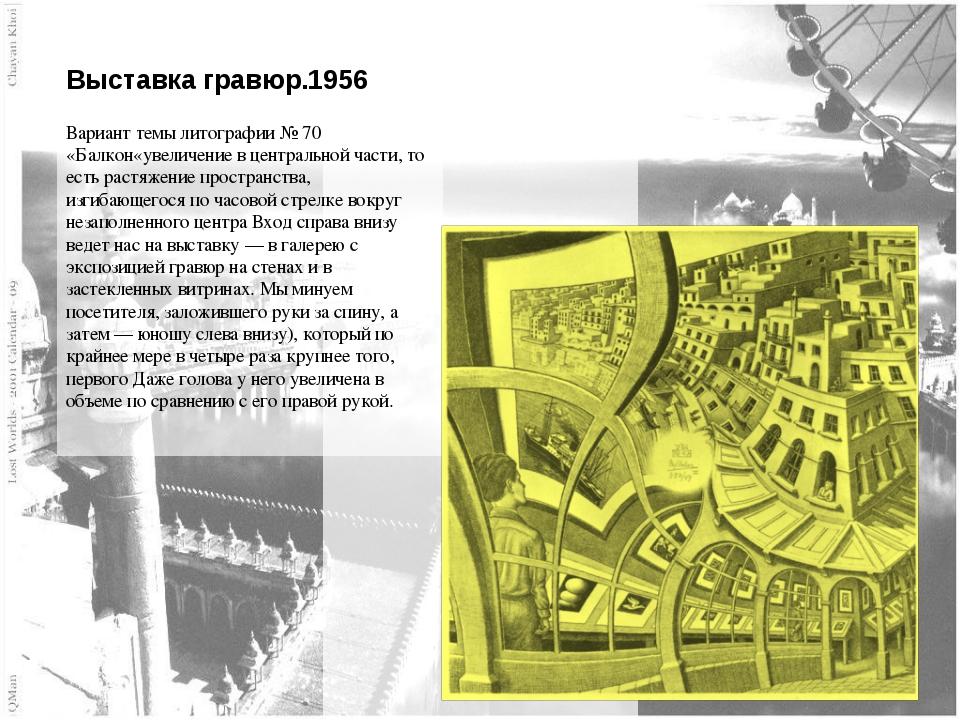Выставка гравюр.1956 Вариант темы литографии № 70 «Балкон«увеличение в центра...