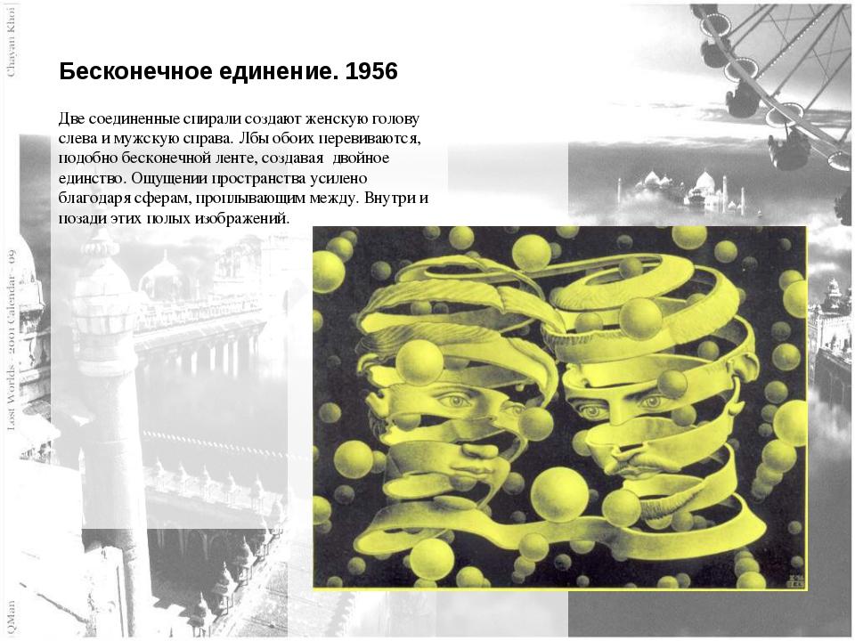 Бесконечное единение. 1956 Две соединенные спирали создают женскую голову сле...