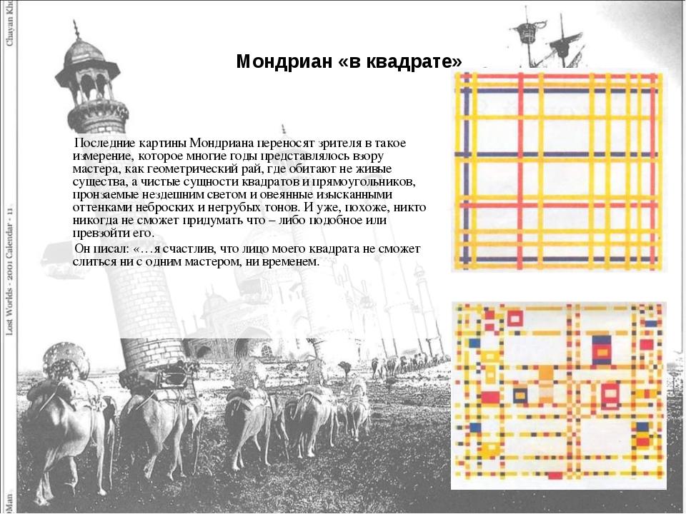 Мондриан «в квадрате» Последние картины Мондриана переносят зрителя в такое и...