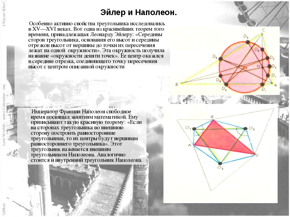 Эйлер и Наполеон. Особенно активно свойства треугольника исследовались в ХV—X...