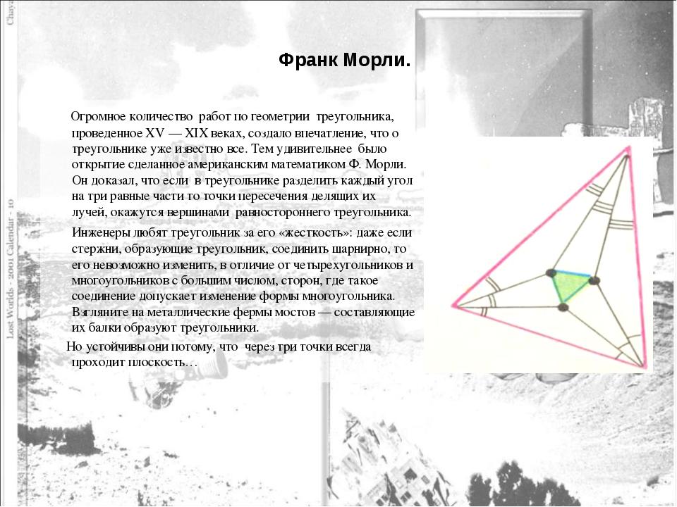Франк Морли. Огромное количество работ по геометрии треугольника, проведенное...