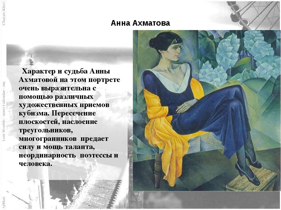 Анна Ахматова Характер и судьба Анны Ахматовой на этом портрете очень выразит...