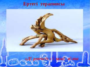 Ертегі терапиясы «Дәрменсіз » қисық ағаш