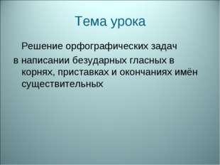 Тема урока Решение орфографических задач в написании безударных гласных в кор